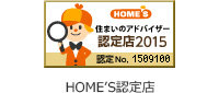 HOME'S認定店